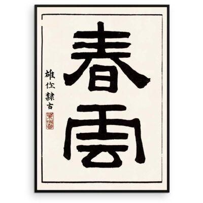 Spring Rain - Japansk skrifttegn plakat - Aruhana